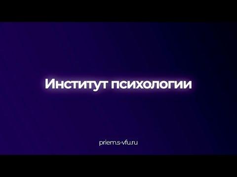 Поступай в Институт психологии СВФУ! | ИП СВФУ