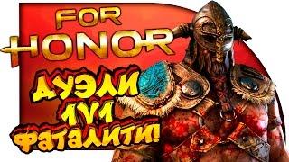For Honor - ШИМОРО И ДУЭЛИ! - МАНЬЯК С ТОПОРОМ И ФАТАЛИТИ! - ЭПИК!