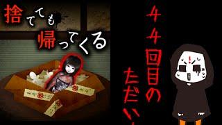 帰巣本能がある日本人形、『444回目のただいま』実況プレイ(1)