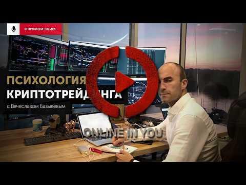 Психология криптотрейдинга с Вячеславом Базылевым