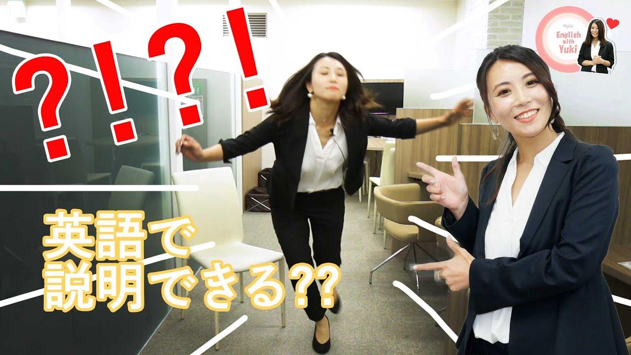 英会話リンゲージPresents: English With Yuki 英語で動作を説明する!#1