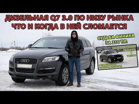 Фото к видео: Audi Q7 3.0 TDI BUG. Каких поломок ждать от дизеля. Судьба Инфинити за 210т.р.