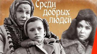 Среди добрых людей (1962) фильм