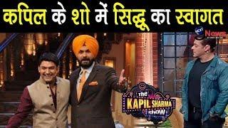 कपिल शर्मा के शो में सिद्धू की धमाकेदार वापसी, खुशी से झूम उठेंगे 'THE KAPIL SHARMA' शो के फैंस