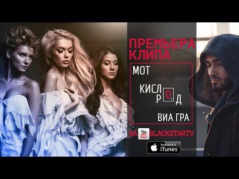 Кислород ft. ВИА Гра