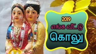 Enga Veetu Golu 2019  / எங்க வீட்டு கொலு  /  Navarathri Golu & Return Gifts