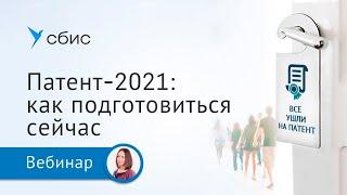Патент-2021: как подготовиться