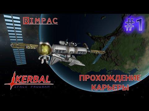 Kerbal Space Program _ #1 _ Карьера!