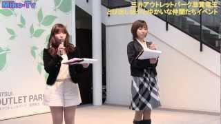 映像で湖国の魅力伝え隊Miko-TVとび出し坊やイベント編Part1