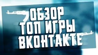 ОБЗОР ТОП ИГРЫ ВКОНТАКТЕ шутер