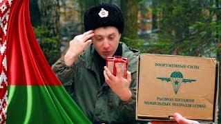 =Обзор ИРП= БЕЛОРУССКИЙ сухпай!  Еда для ВДВ! Привет из СССР!