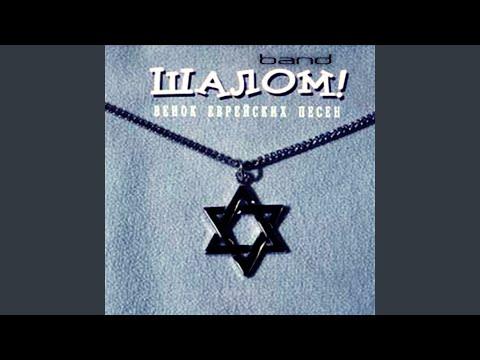 Shalom Aleyhem