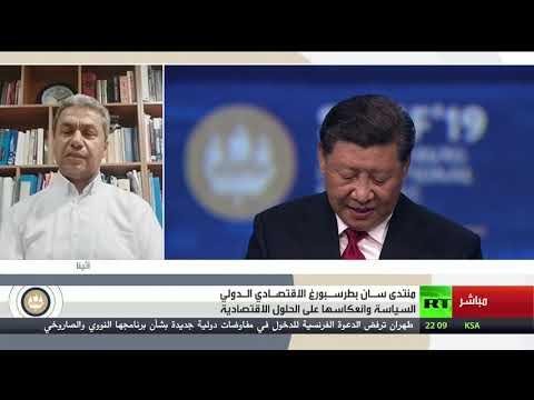 العرب اليوم - شاهد: خبير يُعلِّق على منتدى سان بطرسبورغ وانعكاس السياسة على الحلول الاقتصادية