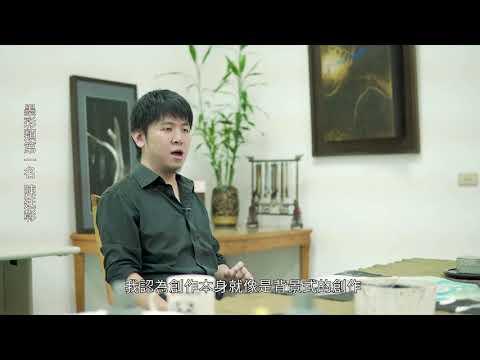 臺中市第24屆大墩美展 墨彩類第一名得獎感言 陳廷彰先生