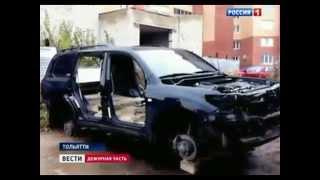 Смотреть онлайн В Тольятти хулиганы разобрали машину