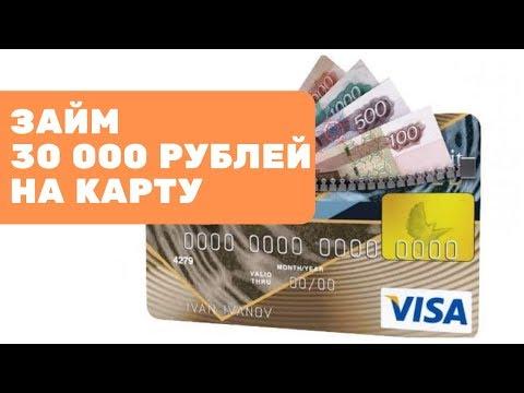 Займ 30000 рублей срочно на карту