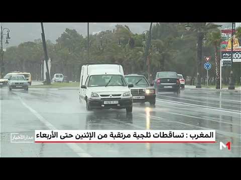 العرب اليوم - أمطار ثلجية مرتقبة في أقاليم مغربية عدة