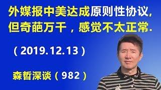 超奇怪:外媒报中美达成原则性协议,但奇葩万千,让人感觉不太正常.(2019.12.13)