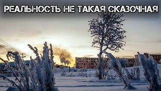✔️Суровая русская Лапландия🌬️💨: город Заполярный❄️и его окрестности.