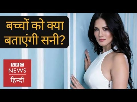Sunny Leone talks about her Past career in Adult Industry, Bollywood and Family (BBC Hindi)