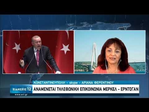 Αναμένεται τηλεφωνική επικοινωνία Μέρκελ – Ερντογάν | 28/08/2020 | ΕΡΤ