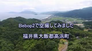 【ドローン(Drone)】Bebop2で空撮してみました2