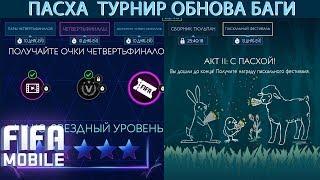 Пасха Турнир Обнова Баги Fifa Mobile 19