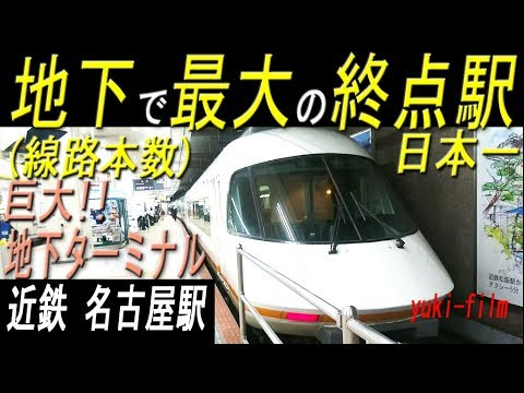 地下で日本最大の終点駅「近鉄名古屋駅」。地下なのに5線も。地上駅を含めても全国9位の5線頭端式ターミナル駅。 Kintetsu Nagoya station. Nagoya/Japan.