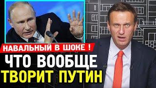 ЧТО ТВОРИТ ПУТИН? Навальный Вернулся. Отставка правительства Алексей Навальный 2020