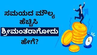 Time Value of Money in Kannada - ಸಮಯದ ಮೌಲ್ಯ ಹೆಚ್ಚಿಸಿ ಶ್ರೀಮಂತರಾಗೋದು ಹೇಗೆ? | Sharath MS
