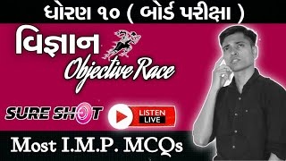 Std 10 Science IMP Questions | Objective Race  | Live Class By The Diwalipura Youth