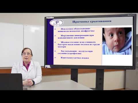 """Лекция """" Анатомо-физиологические особенности пищеварительной системы у детей раннего возраста"""""""