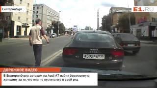 В Екатеринбурге автохам на Audi A7 избил беременную женщину за то, что она не пустила его в свой ряд
