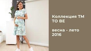 Волшебная летняя коллекция одежды для беременных TO BE  2016