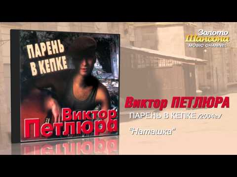 Виктор Петлюра - Наташка (Audio)