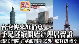 【1.28時事分析!】 第二節:【台灣傳來好消息!】台灣傳來好消息,手足陸續開始辦理居留證,另一扇逃生門,除了塞浦路斯之外,還有法國? | 升旗易得道 2020年1月28日