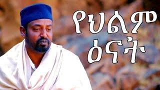 Yehilm Enat -  Ethiopian Movie - (የህልም ዕናት ሙሉ ፊልም) 2017