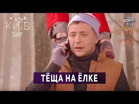 Тёща на ёлке - Новогодний подарок зятю | Вечерний Киев 2017