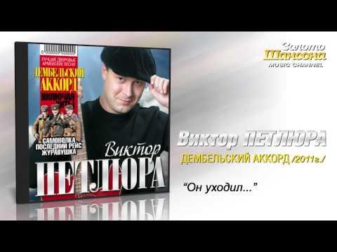 Виктор Петлюра - Он уходил (Audio)