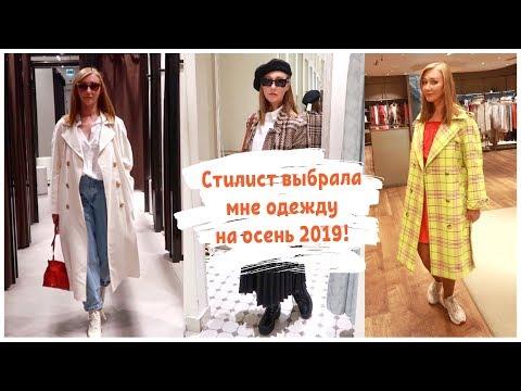 Стилист выбрала мне одежду на осень 2019! Zara, 12Storeez, Stradivarius, Mango!
