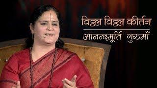 Vitthal Vitthal Kirtan | Anandmurti Gurumaa