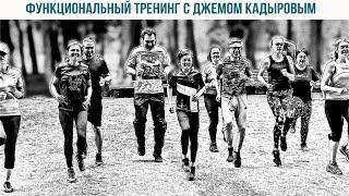Функциональный тренинг с Джемом Кадыровым [GP12+]