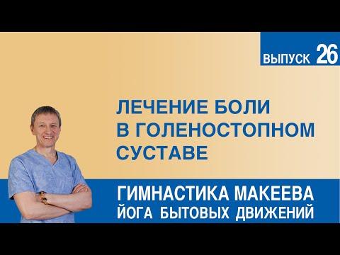 Лечение боли в голеностопном суставе