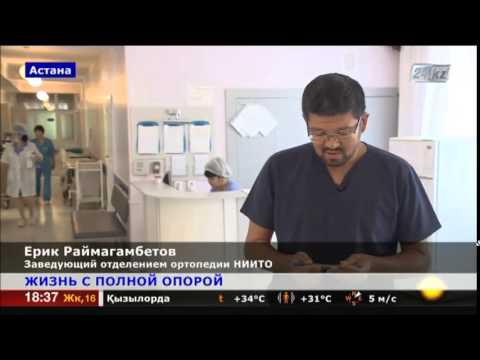 В Казахстане ежегодно в замене суставов нуждаются порядка 15 тысяч человек