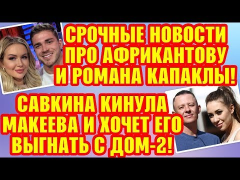 Дом 2 Свежие Новости ♡ 11 октября 2019. Эфир (17.10.2019).