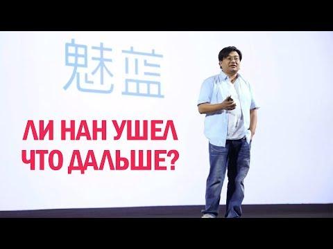 Meizu - что происходит с компанией?🤔 Ушёл ЛИ НАН - хорошо или плохо? Сливаем СЕКРЕТ про Meizu! видео