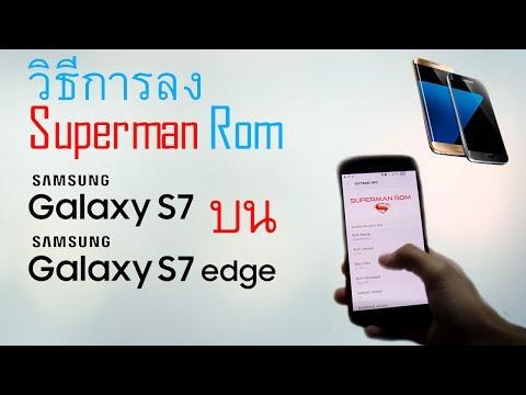 Superman Rom Galaxy S7 - смотреть онлайн на Hah Life