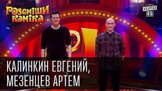 Рассмеши Комика, сезон 9, выпуск 4, Калинкин Евгений, Мезенцев Артем, г. Санкт-Петербург.