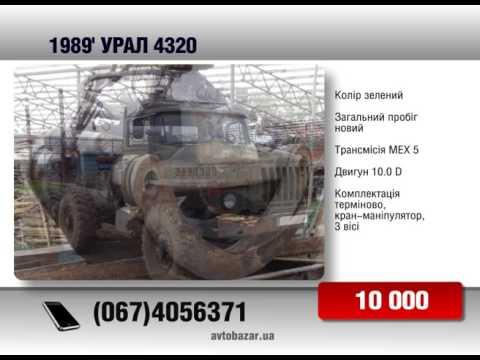 Продажа УРАЛ 4320
