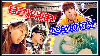 【Annie】Blue Ramen! DIY Frying! What's the Evaluation? (With Zyn, Weiwei, Ajin, Kailuo)
